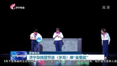 """济宁杂技团节目《岁月》捧""""金菊奖"""""""