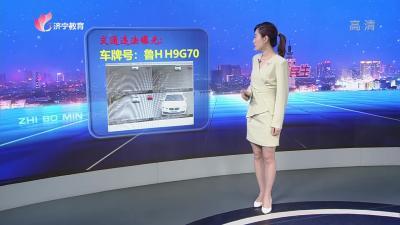 交通违法曝光_20210522