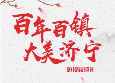 """""""百年百镇 大美济宁""""短视频巡礼"""