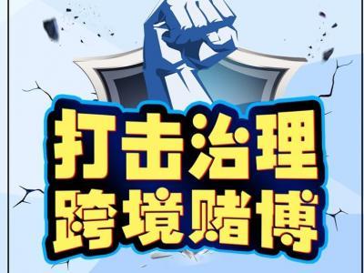 打击治理跨境赌博主题海报(一)