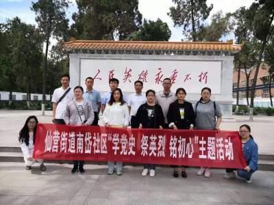 仙营街道南岱社区坚持学史力行 展现社区新风貌