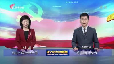 济宁党建新闻联播-20210517