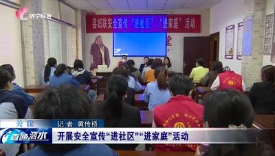 """泗水县开展消防安全宣传""""进社区""""""""进家庭""""活动"""