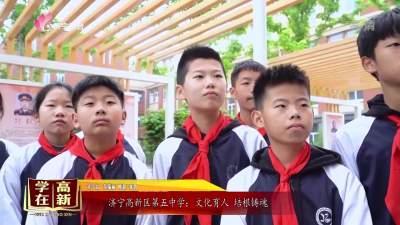 济宁高新区第五中学:文化育人 培根铸魂