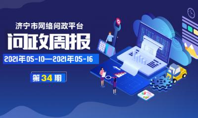 济宁市网络问政平台 一周问政热点(5月10日—5月16日)