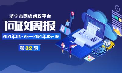 濟寧市網絡問政平臺|一周問政熱點(4月26日—5月2日)