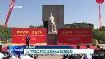 济宁启动20条红色精品旅游线路