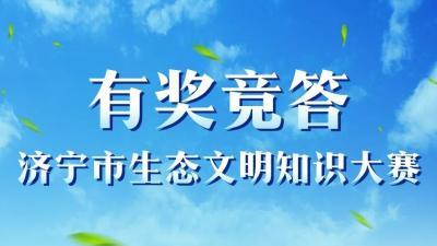 2021環境日   廣發英雄帖:濟寧市生態文明知識大賽等你來戰