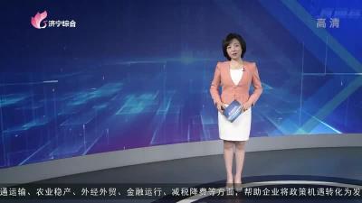 《直通县市区——任城、济宁经开区》-20210515