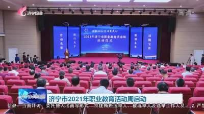 济宁市2021年职业教育活动周启动