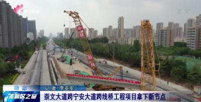 高新区崇文大道跨宁安大道跨线桥工程项目拿下新节点