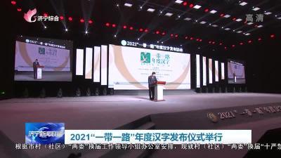 """2021""""一带一路""""年度汉字发布仪式在曲阜尼山举行"""