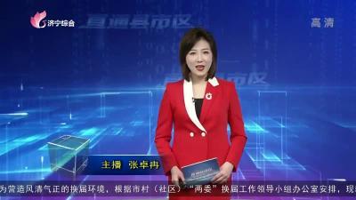 《直通县市区——嘉祥、兖州》-20210523