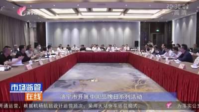 济宁市开展中国品牌日系列活动