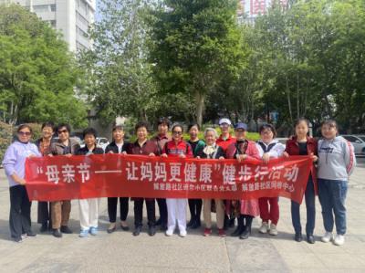 """解放路社区举办""""母亲节——让妈妈更健康""""健步行活动"""