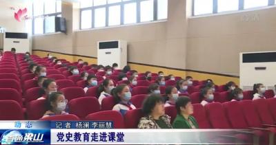 梁山县党史教育走进课堂 强化青少年党史教育