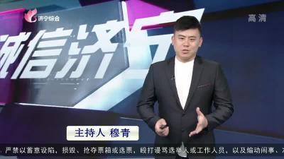 诚信济宁-20210523