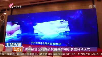 淮海经济区消费者权益保护组织联盟启动仪式