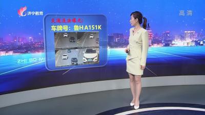 交通违法曝光台-20210523
