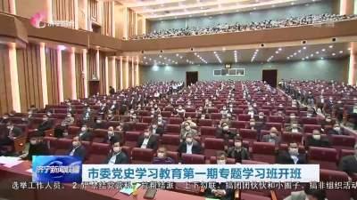濟寧市委黨史學習教育第一期專題學習班開班