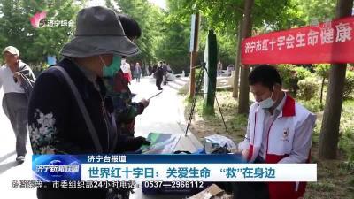 """世界红十字日:关爱生命 """"救""""在身边"""