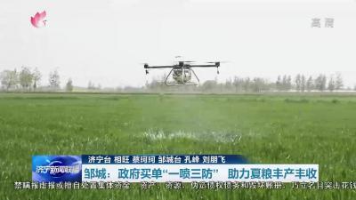 """邹城:政府买单""""一喷三防"""" 助力夏粮丰产丰收"""