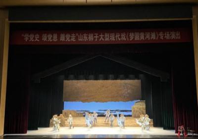 这就是山东·济宁|党史题材舞台剧《梦圆黄河滩》济宁上演