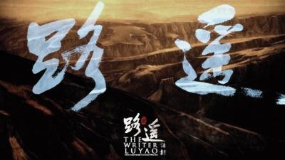 西安话剧院话剧《路遥》演员见面会在济宁举行