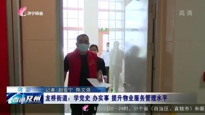 兖州龙桥街道:学党史 办实事 提升物业服务管理水平