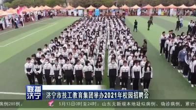 济宁市技工教育集团举办2021年校园招聘会