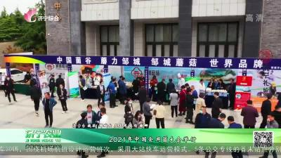 2021年中國食用菌大會舉行