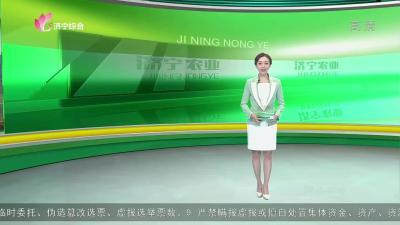 济宁农业-20210504