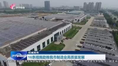 16条措施助推我市制造业高质量发展