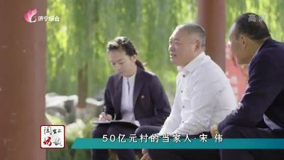 闫虹访谈|50亿元村的当家人·宋伟