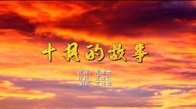 第七十四期济宁优秀原创歌曲展播《十月的故事》