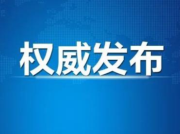 山东新增24家县级融媒体中心获互联网新闻信息服务许可