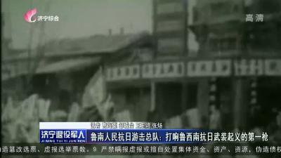 鲁南人民抗日游击总队:打响鲁西南抗日武装起义的第一枪