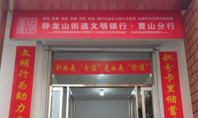 """文明存""""银行"""" 嘉祥""""文明银行""""培育社会新风尚"""