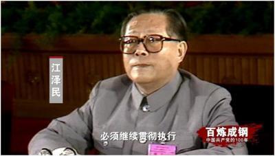 《百炼成钢:中国共产党的100年》第五十三集