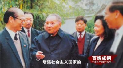 《百炼成钢:中国共产党的100年》第五十四集