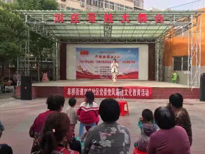 """歌声相伴'廉音'入心!刘庄社区把""""廉""""作风传递党员群众"""