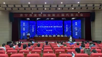 济宁市发明协会召开第三届会员代表大会 选举产生新理事会