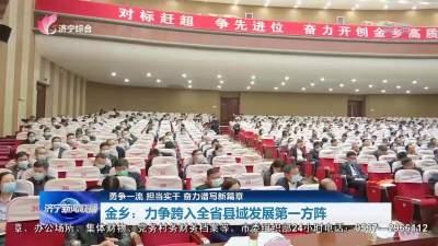 金乡:力争跨入全省县域发展第一方阵