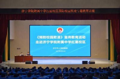 """政法队伍教育整顿丨济宁检察干警让""""少年的你""""远离校园欺凌"""