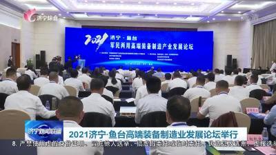 2021济宁·鱼台高端装备制造业发展论坛举行