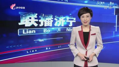 联播济宁-20210524