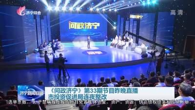 《問政濟寧》第33期節目12日晚直播 市投資促進局連夜整改