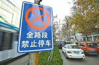 司机注意!济宁经开区吉祥路、嘉宾路实行机动车禁停