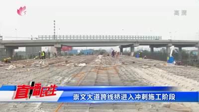 崇文大道跨线桥进入冲刺施工阶段
