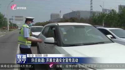 许庄街道:开展交通安全宣传活动